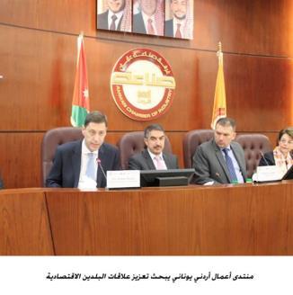 منتدى أعمال أردني يوناني يبحث تعزيز علاقات البلدين الاقتصادية