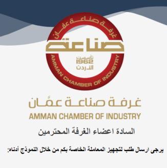 صناعة عمان تعلن عن إصدار شهادات المنشأ الكترونيا بالكامل