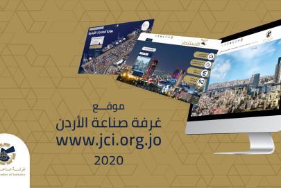 غرفة صناعة الأردن تطلق موقعها الالكتروني الجديد