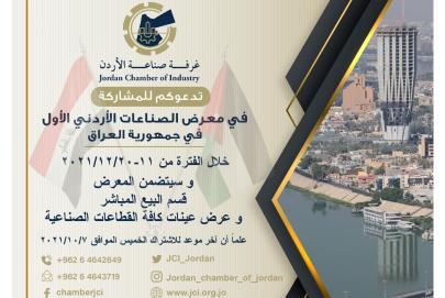 معرض الصناعات الأردني الأول في جمهورية العراق