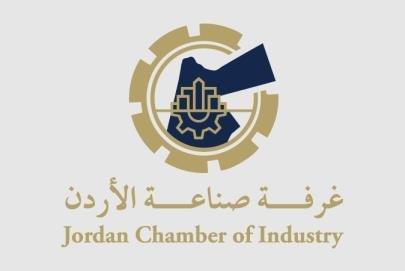 «صناعة الأردن» تنظم زيارات للمصانع المشاركة بــ«شـبـكـات كـفـــاءة الطــاقــــة»